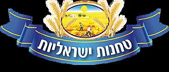 תחנות קמח ישראליות